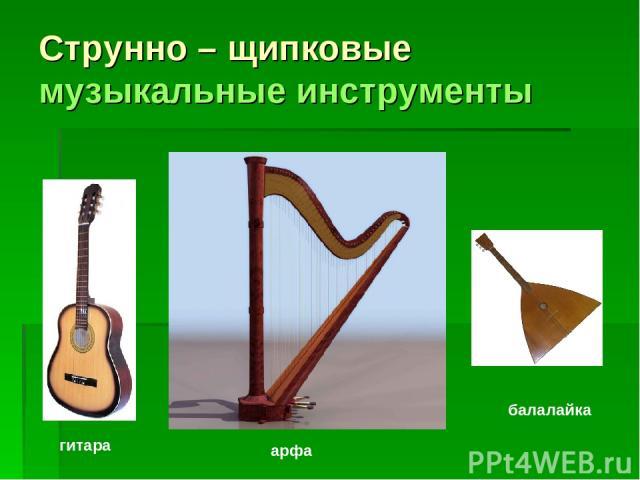 Струнно – щипковые музыкальные инструменты балалайка арфа гитара