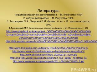 Литература. 1)Краткий справочник фотолюбителя. – М.: Искусство, 1984 2. Азбука ф