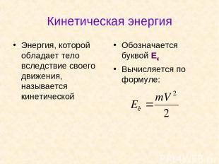 Кинетическая энергия Энергия, которой обладает тело вследствие своего движения,
