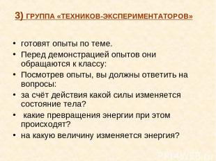 3) ГРУППА «ТЕХНИКОВ-ЭКСПЕРИМЕНТАТОРОВ» готовят опыты по теме. Перед демонстрацие