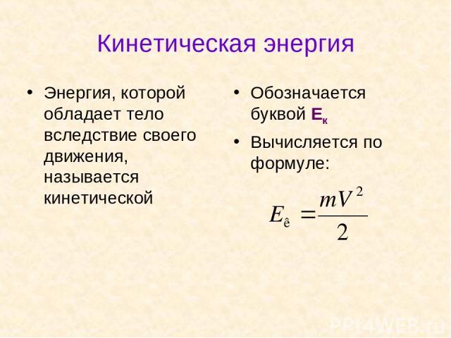 Кинетическая энергия Энергия, которой обладает тело вследствие своего движения, называется кинетической Обозначается буквой Ек Вычисляется по формуле: