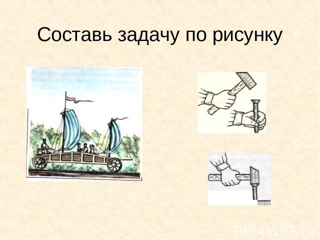 Составь задачу по рисунку