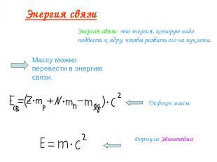 Энергия связи Энергия связи- это энергия, которую надо подвести к ядру, чтобы ра
