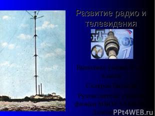 Развитие радио и телевидения Выполнил ученик 9 «Б» класса Скляров Виталий Руково
