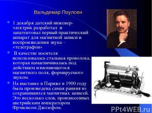 Вальдемар Поулсен 1 декабря датский инженер-электрик разработал и запатентовал п