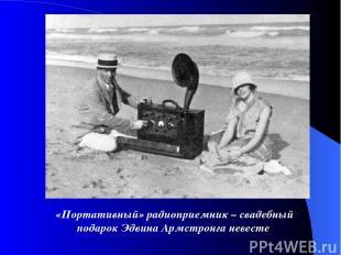 «Портативный» радиоприемник – свадебный подарок Эдвина Армстронга невесте