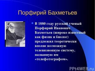 Порфирий Бахметьев В 1880 году русский ученый Порфирий Иванович Бахметьев (широк