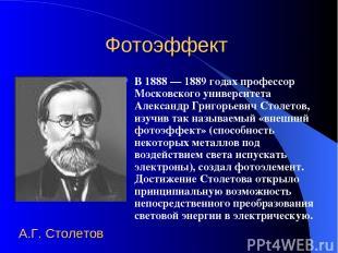 Фотоэффект В 1888 — 1889 годах профессор Московского университета Александр Григ