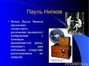 Пауль Нипков Немец Пауль Нипков предложил осуществить разложение (развертку) изо