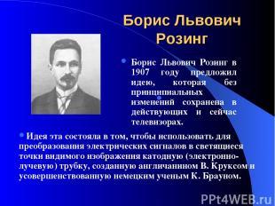 Борис Львович Розинг Борис Львович Розинг в 1907 году предложил идею, которая бе