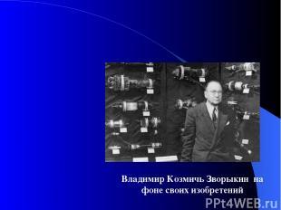 Владимир Козмичь Зворыкин на фоне своих изобретений