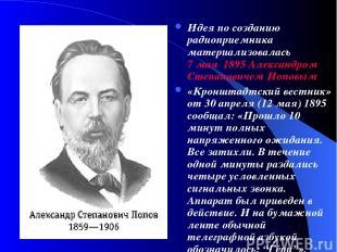 Идея по созданию радиоприемника материализовалась 7 мая 1895 Александром Степано