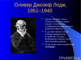 Оливер Джозеф Лодж, 1851–1940 Среди основных заслуг Лоджа в контексте радио след