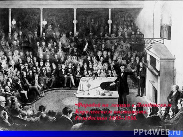 В декабре 1821 года. в своем дневнике Майкл Фарадей записывает задачу: «превратить магнетизм в электричество». За 10 лет напряженного труда он осуществил «превращение». 24 декабря 1831 была поставлена последняя точка в первой серии знаменитой книги …