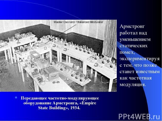 Передающее частотно-модулирующее оборудование Армстронга, «Empire State Building», 1934. Армстронг работал над уменьшением статических помех, экспериментируя с тем, что позже станет известным как частотная модуляция.