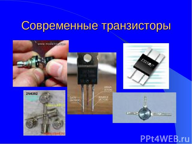 Современные транзисторы