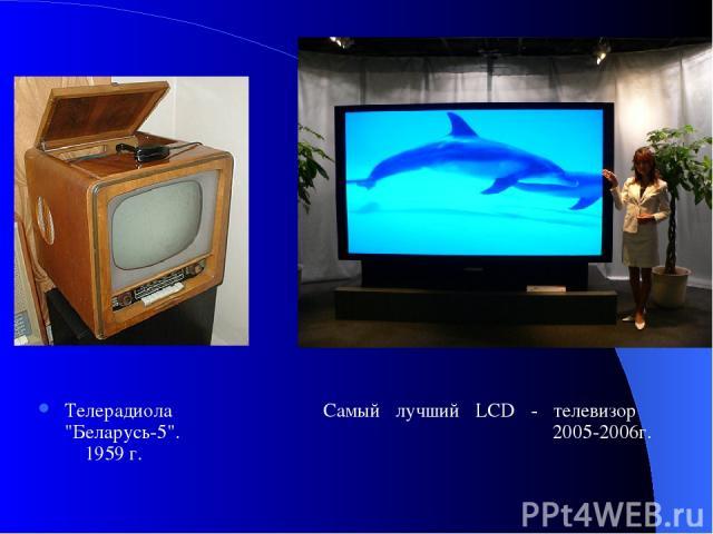 Телерадиола Самый лучший LCD - телевизор