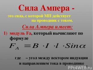 Сила Ампера - это сила, с которой МП действует на проводник с током. Сила Ампера