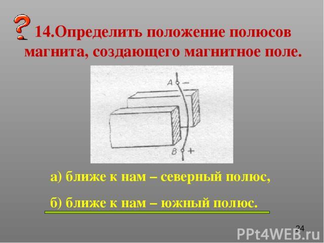 14.Определить положение полюсов магнита, создающего магнитное поле. а) ближе к нам – северный полюс, б) ближе к нам – южный полюс.