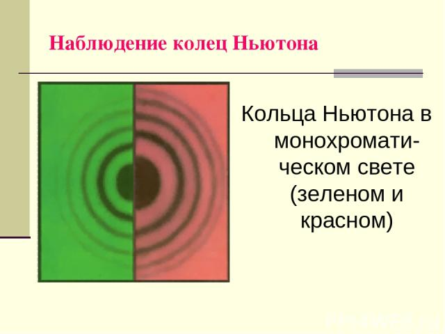 Наблюдение колец Ньютона Кольца Ньютона в монохромати-ческом свете (зеленом и красном)
