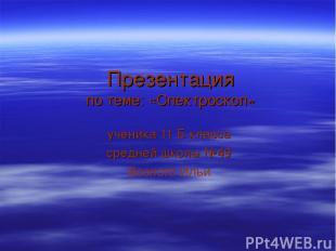 Презентация по теме: «Спектроскоп» ученика 11 Б класса средней школы №49 Возного