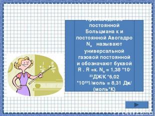 Произведение постоянной Больцмана к и постоянной Авогадро Na называют универсаль