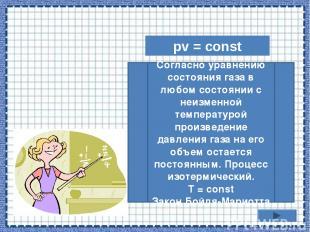 pv = const Согласно уравнению состояния газа в любом состоянии с неизменной темп