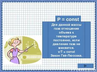 P = const Для данной массы газа отношение объема к температуре постоянно, если д