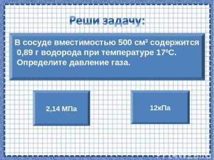 В сосуде вместимостью 500 см3 содержится 0,89 г водорода при температуре 170С. О