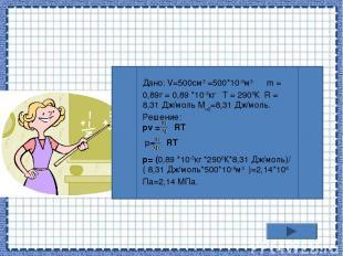 Дано: V=500см3 =500*10-6м3 m = 0,89г = 0,89 *10-3кг T = 2900К R = 8,31 Дж/моль M