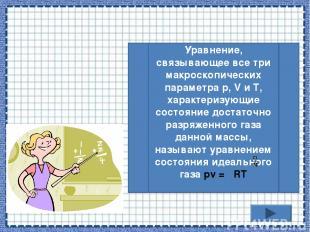 Уравнение, связывающее все три макроскопических параметра р, V и T, характеризую