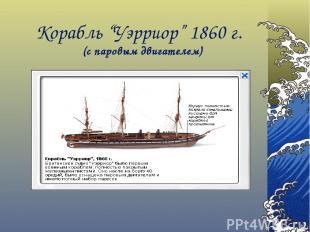 """Корабль """"Уэрриор"""" 1860 г. (с паровым двигателем)"""