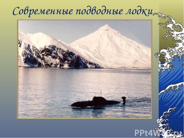 Современные подводные лодки