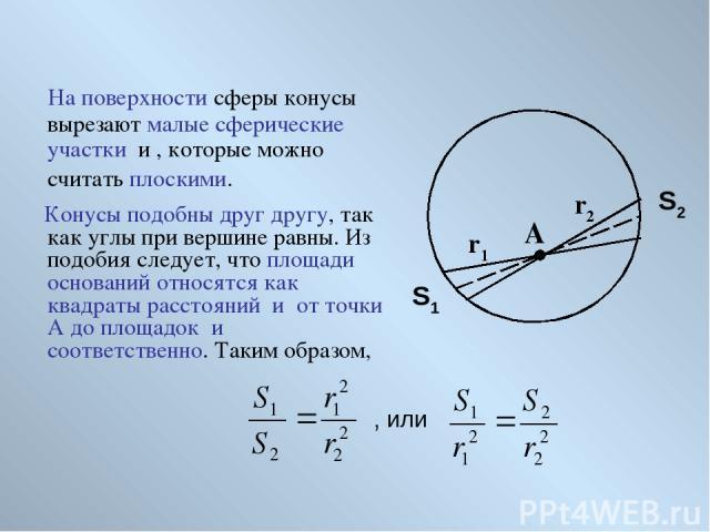 На поверхности сферы конусы вырезают малые сферические участки и , которые можно считать плоскими. , или Конусы подобны друг другу, так как углы при вершине равны. Из подобия следует, что площади оснований относятся как квадраты расстояний и от точк…