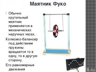 Маятник Фуко Обычно крутильный маятник применяется в механических наручных часах