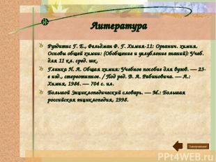 Литература РуздитисГ.Е., ФельдманФ.Г. Химия-11: Органич. химия. Основы общей