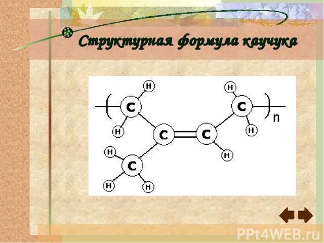 Структурная формула каучука