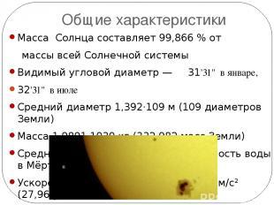 Общие характеристики Масса Солнца составляет 99,866% от массы всей Солнечной си