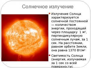 Солнечное излучение Излучение Солнца характеризуется солнечной постоянной — коли