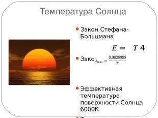 Температура Солнца Закон Стефана-Больцмана  E=σT4 Закон Вина Эффективная те