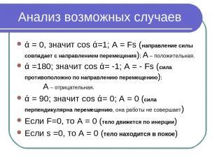 Анализ возможных случаев ά = 0, значит cos ά=1; А = Fs (направление силы совпада