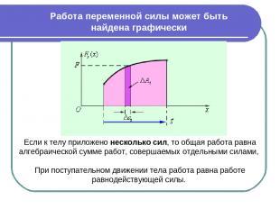 Если к телу приложено несколько сил, то общая работа равна алгебраической сумме