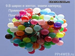 9.В шарах и зонтах, знаем наперед, Применяют гелий, водород. Почему, скажи мне п