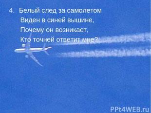 Белый след за самолетом Виден в синей вышине, Почему он возникает, Кто точней от