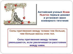 Английский ученый Исаак Ньютон первым доказал и установил закон всемирного тягот