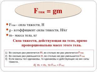 Fтяж– сила тяжести, Н g– коэффициент силы тяжести, Н/кг m– масса тела, кг Сил