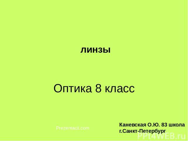 Оптика 8 класс линзы Каневская О.Ю. 83 школа г.Санкт-Петербург Prezentacii.com
