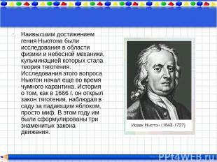 Наивысшим достижением гения Ньютона были исследования в области физики и небесно