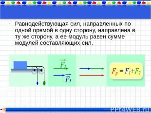 По III закону Ньютона, силы взаимодействия любой пары тел равны по величине и пр