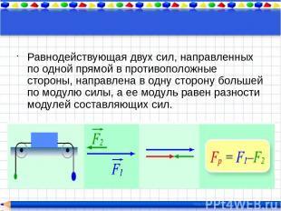 Законы Ньютона, строго говоря, справедливы только в инерциальных системах отсчет